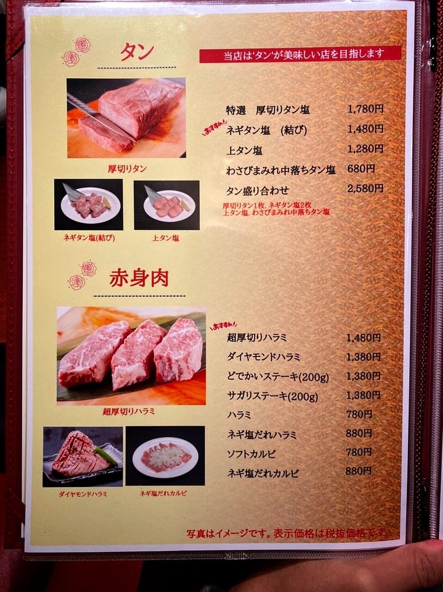 「焼肉や」のお肉メニューと値段2