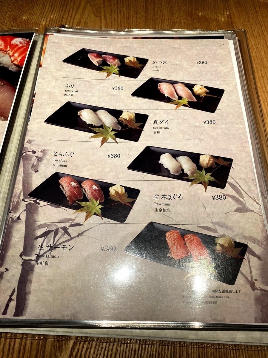 「煌煌庵(きらきらあん)」のメニューと値段2