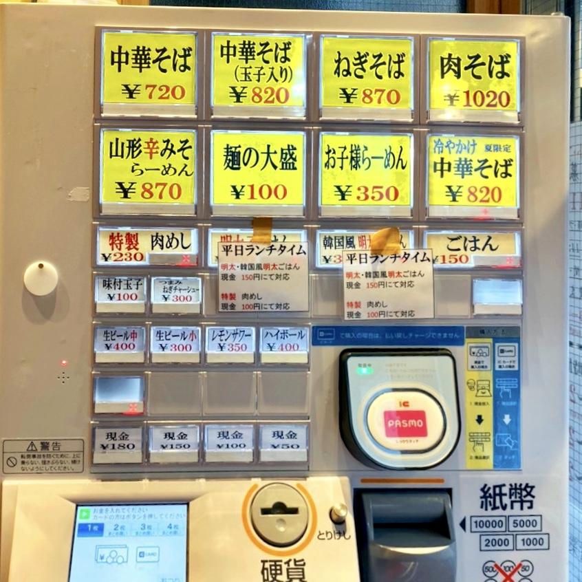 「田中そば 明大前店」のメニューと値段