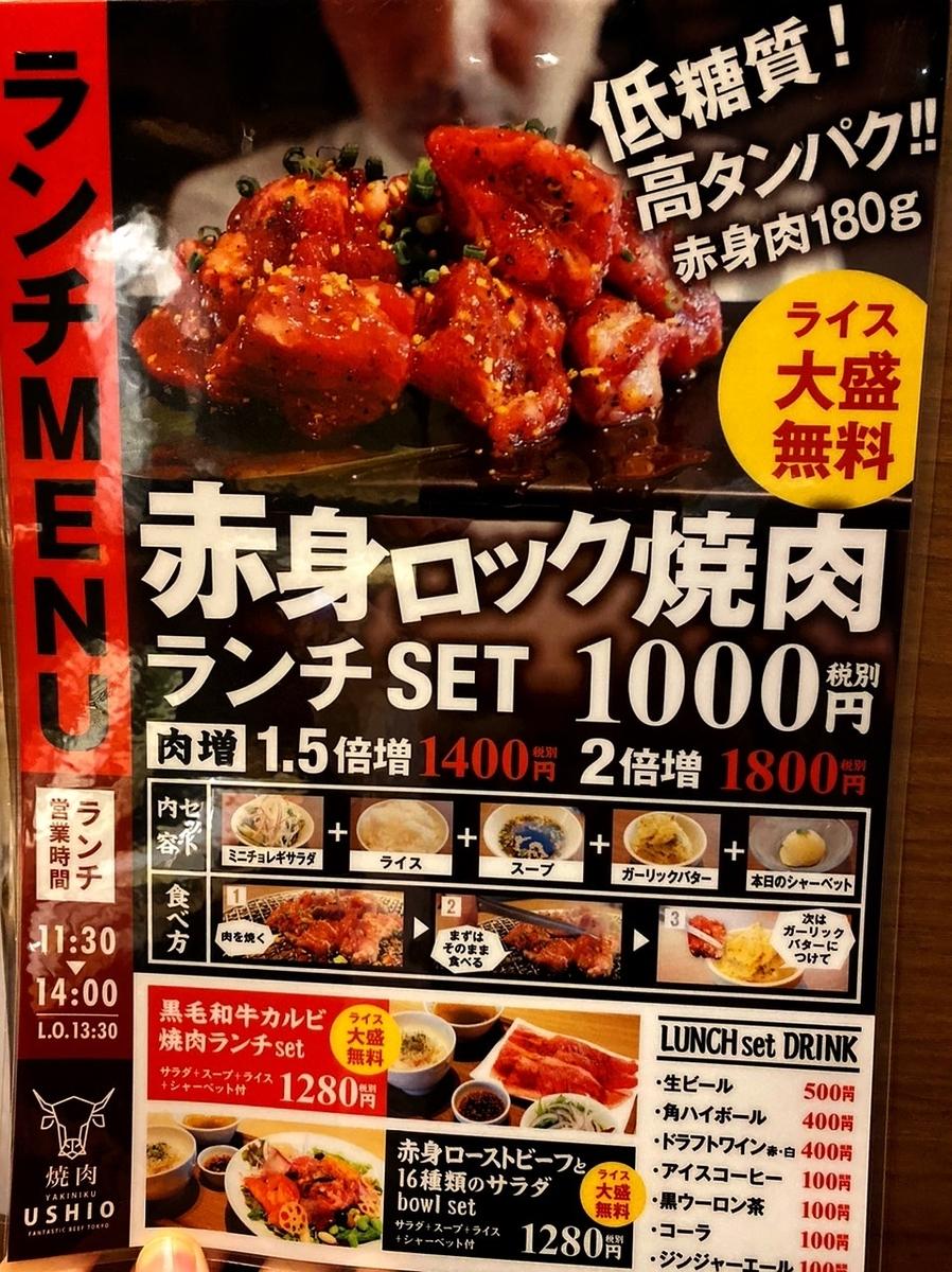 「焼肉うしお 五反田店」のランチメニューと値段1