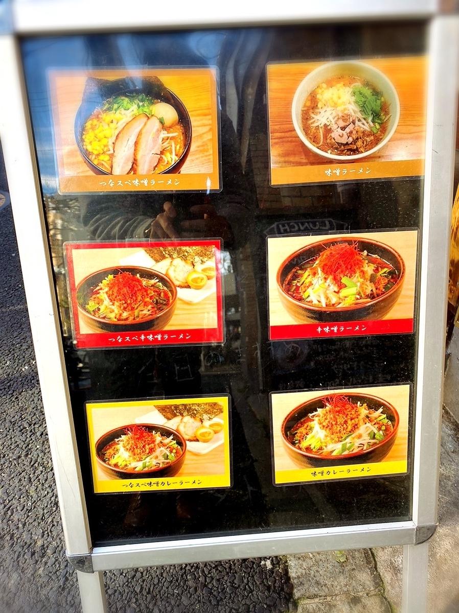 「恵比寿らぁ麺屋 つなぎ 中野店」のメニューと値段