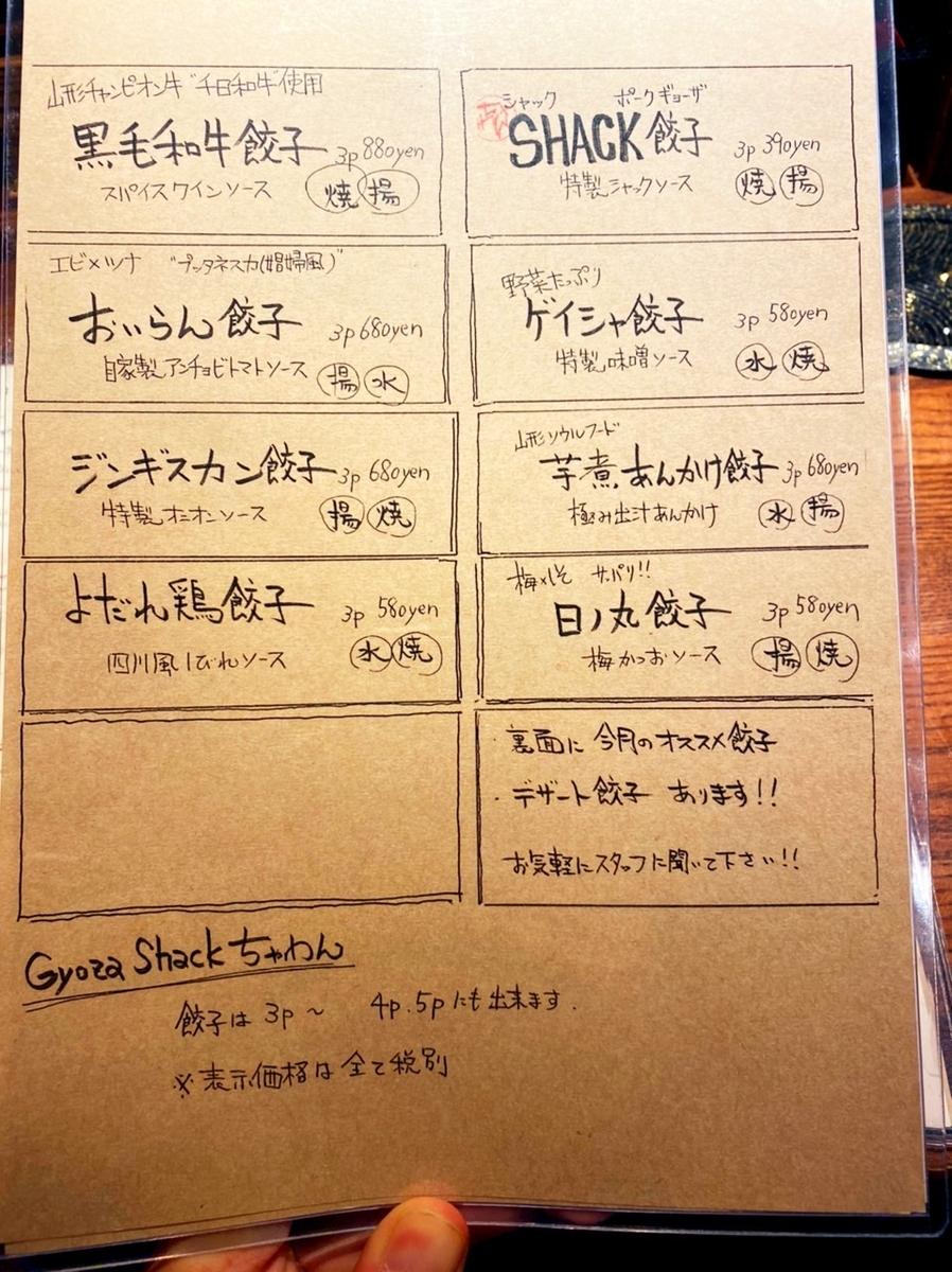 「GYOZA SHACK ちゃわん」のメニューと値段1