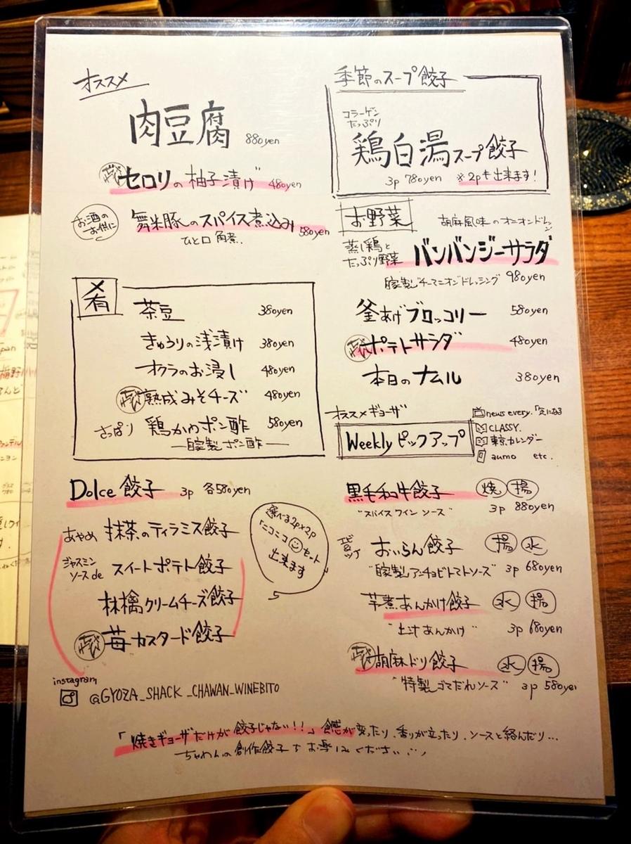 「GYOZA SHACK ちゃわん」のメニューと値段2