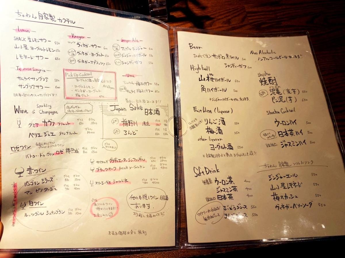 「GYOZA SHACK ちゃわん」のメニューと値段3