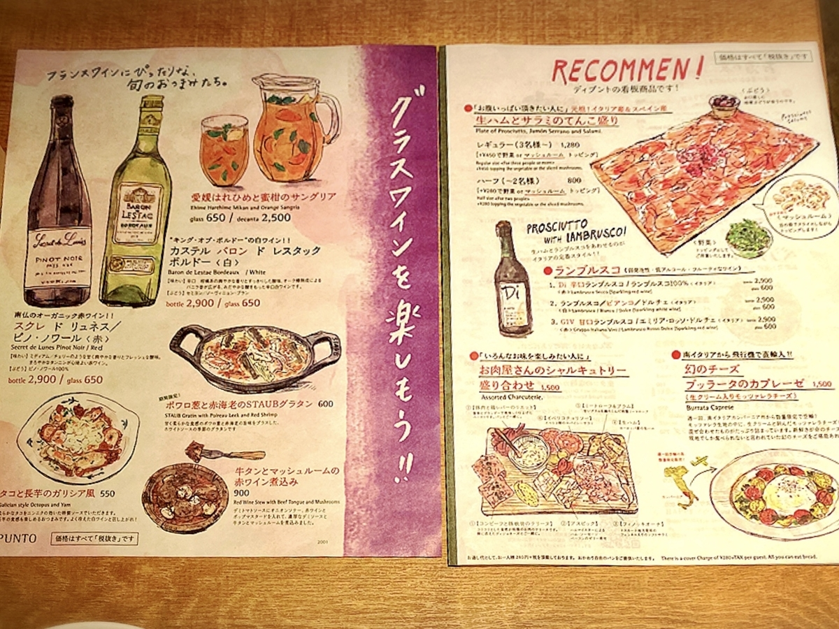 「ワインの酒場。ディプント 吉祥寺店」のメニューと値段2