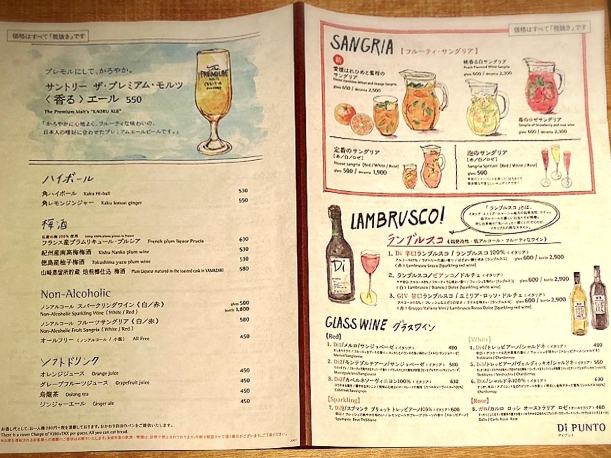 「ワインの酒場。ディプント 吉祥寺店」のメニューと値段3