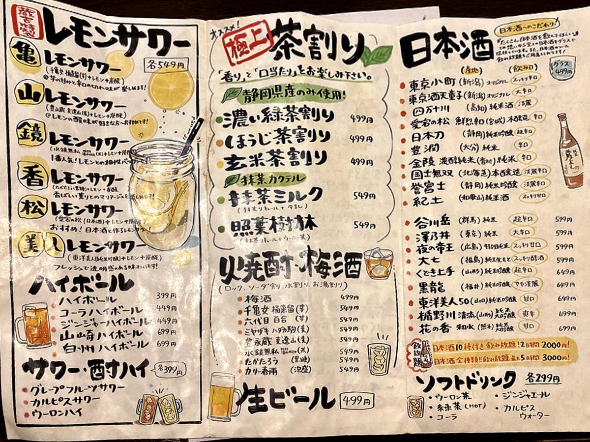 「牡蠣 海鮮居酒屋 蔵よし 八重洲口店」のメニューと値段2