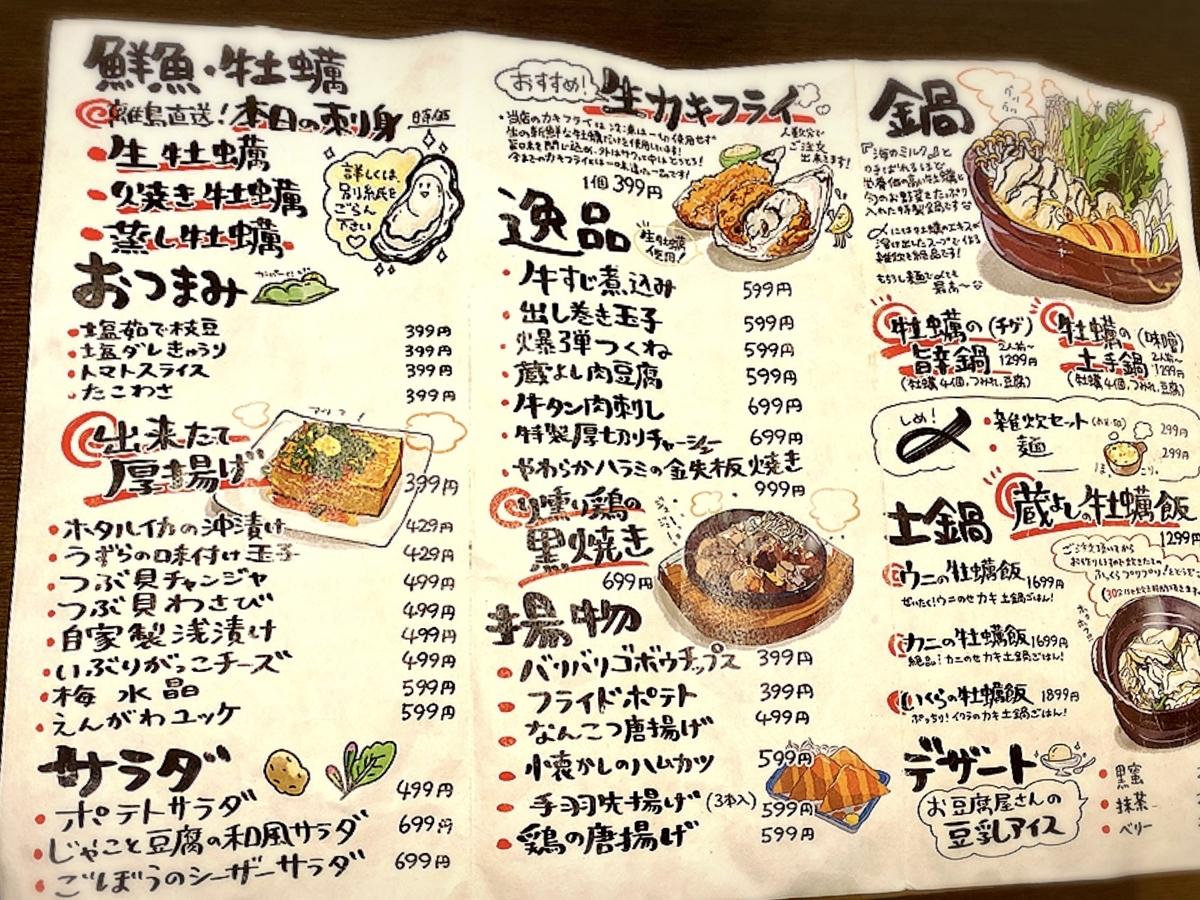 「牡蠣 海鮮居酒屋 蔵よし 八重洲口店」のメニューと値段3