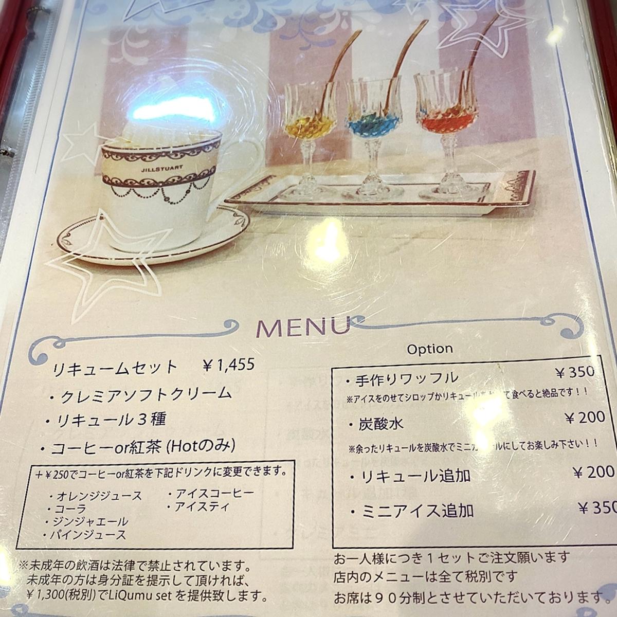 「LiQumu(リキューム)原宿」のメニューと値段