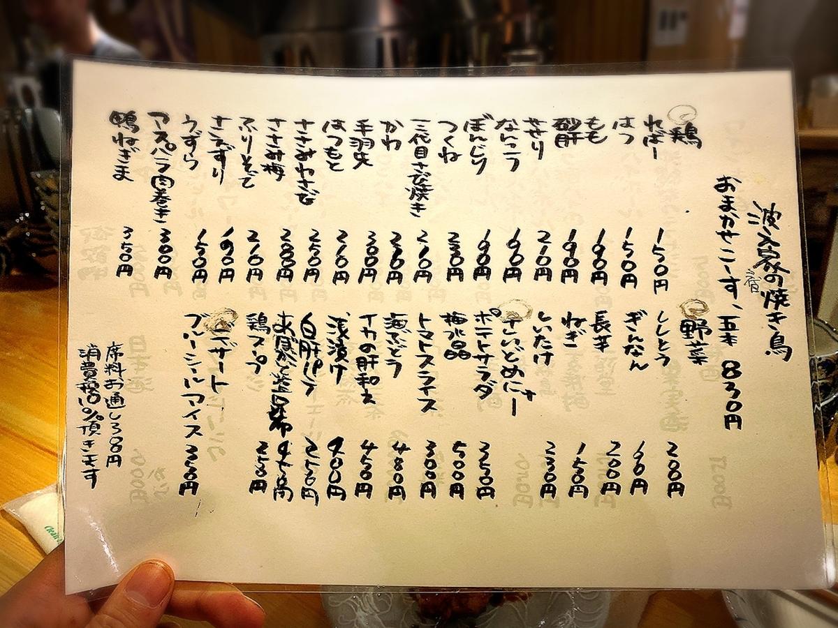 「焼き鳥酒場 波之家 三代目」のメニューと値段1