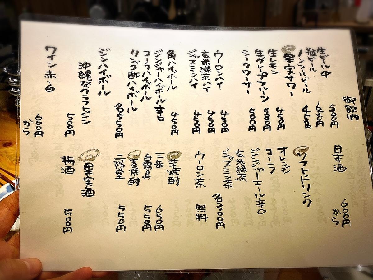 「焼き鳥酒場 波之家 三代目」のメニューと値段2