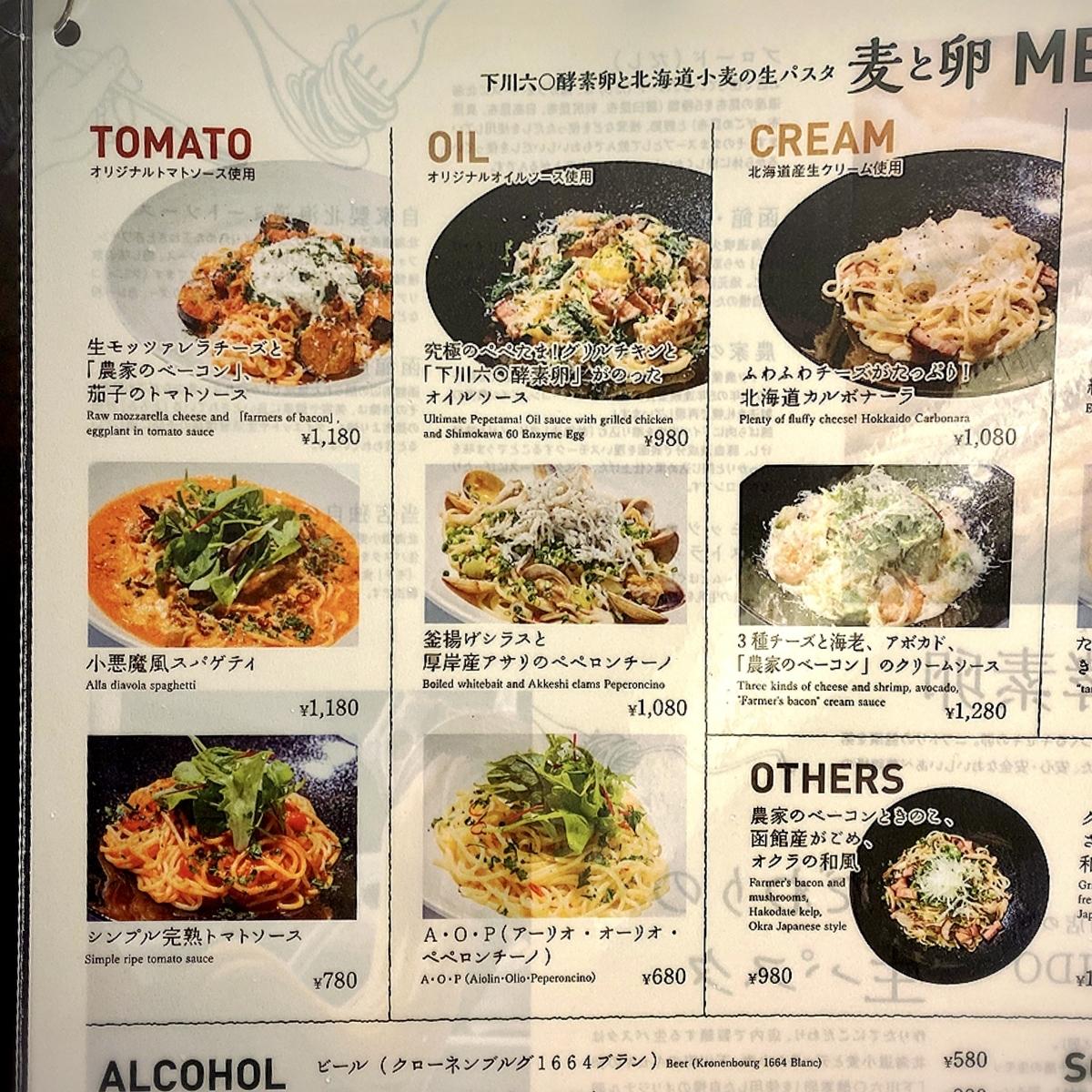 「下川六〇酵素卵と北海道小麦の生パスタ 麦と卵 吉祥寺店」のメニューと値段1