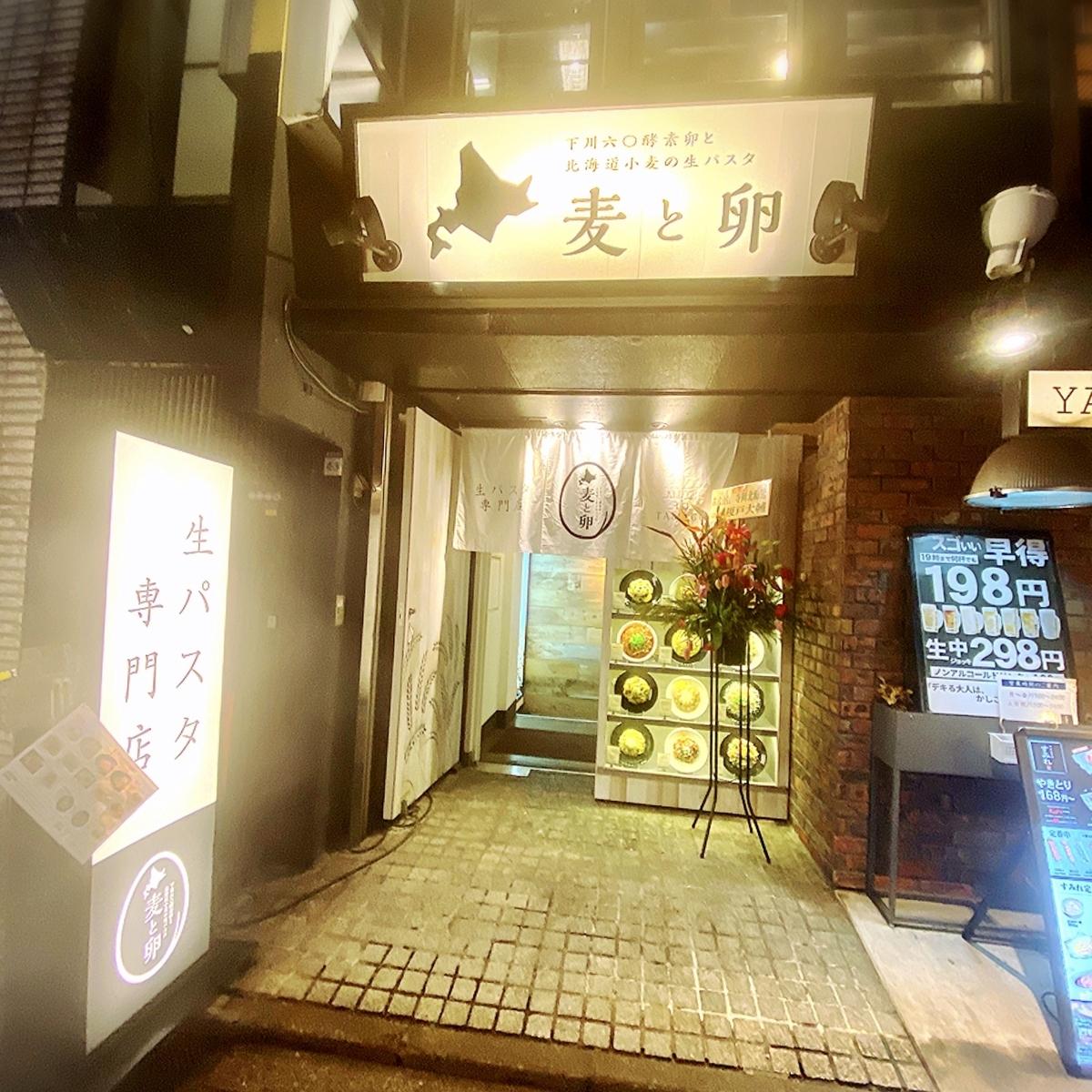 「下川六〇酵素卵と北海道小麦の生パスタ 麦と卵 吉祥寺店」はデートから一人ランチや一人夜ごはんなどパスタ好きには使い勝手の良い生パスタ専門店