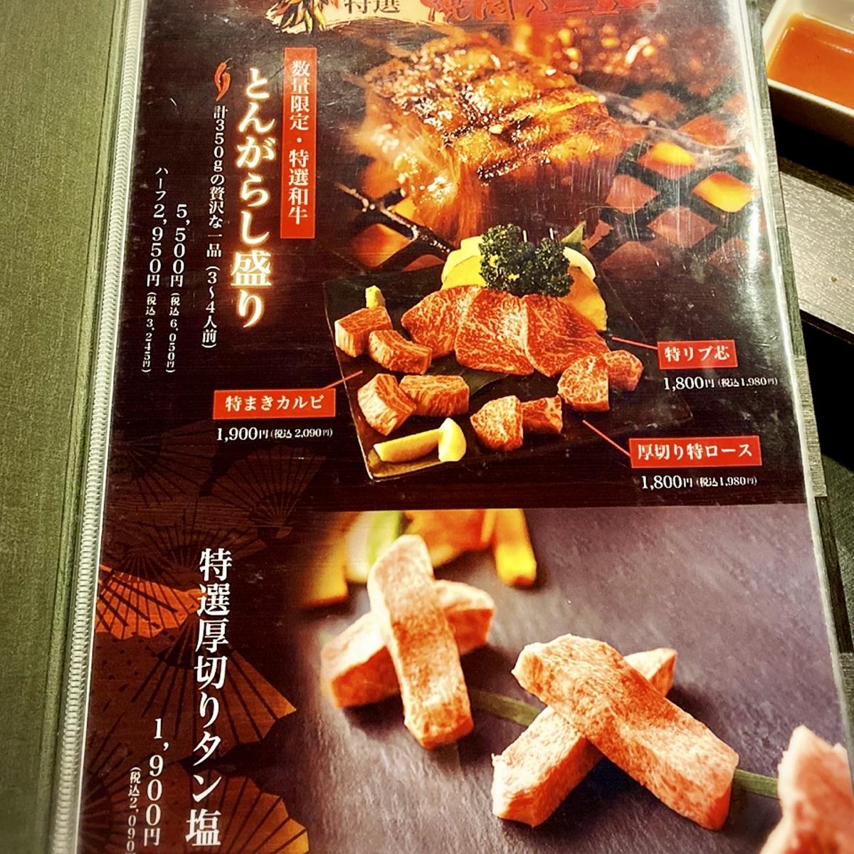 「焼肉とんがらし玉」のメニューと値段1