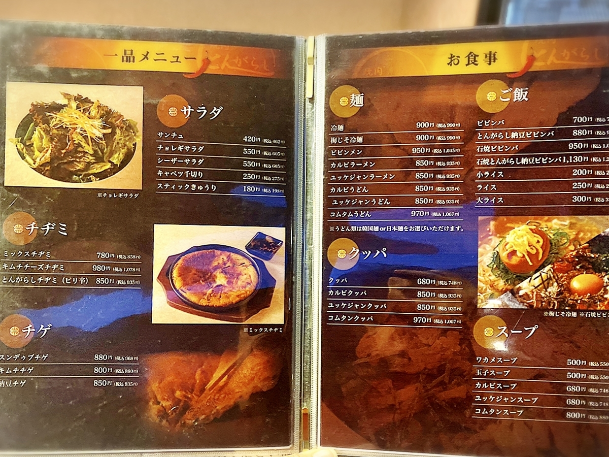「焼肉とんがらし玉」のメニューと値段2