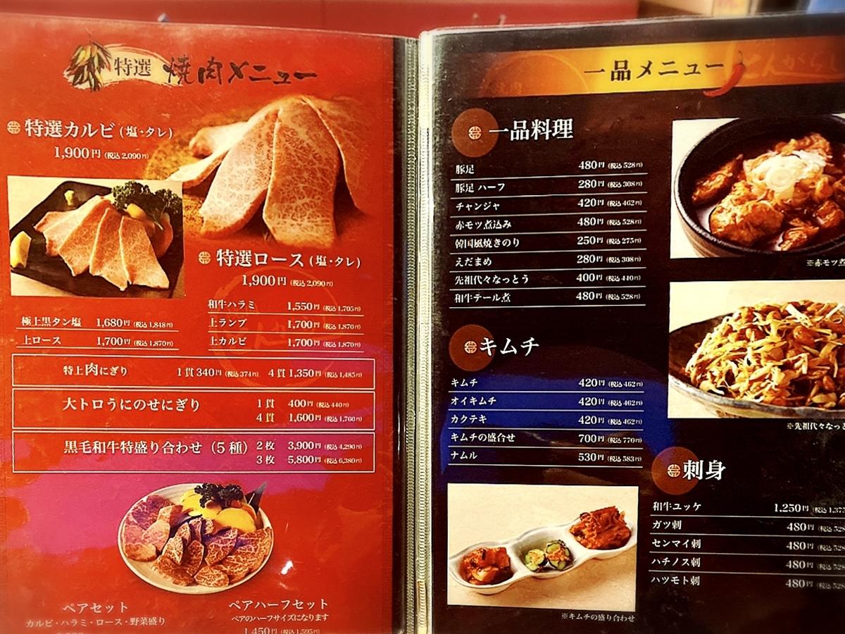 「焼肉とんがらし玉」のメニューと値段3