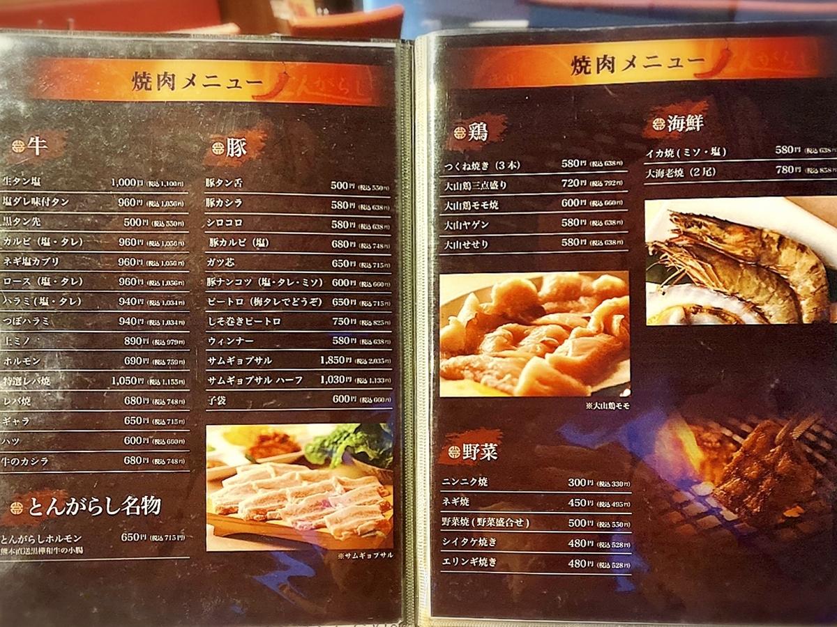 「焼肉とんがらし玉」のメニューと値段4