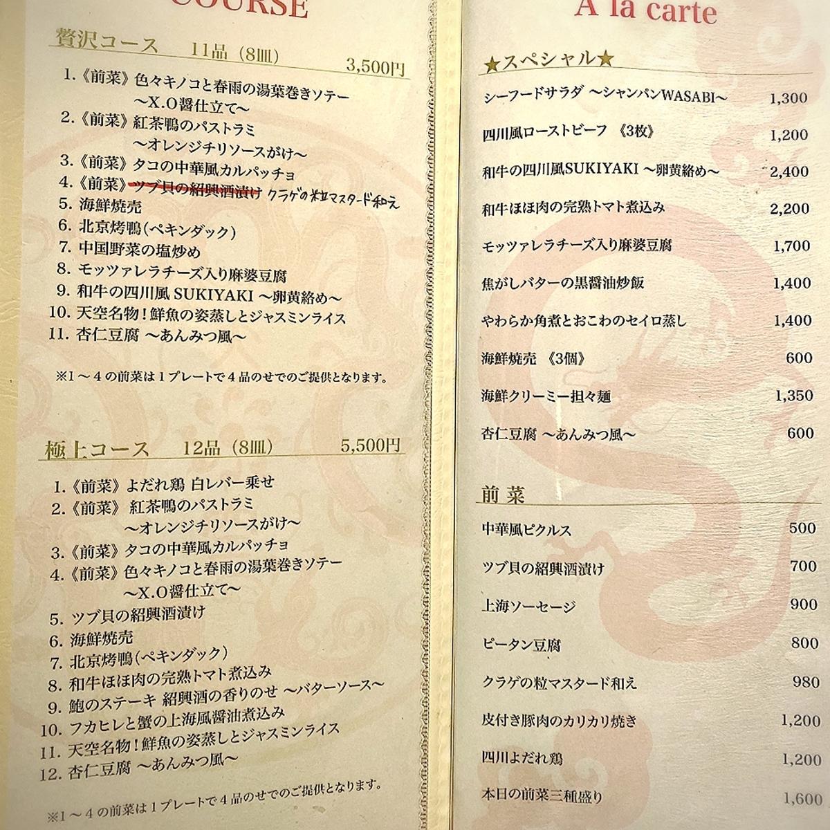 「天空飲茶酒家」のメニューと値段1