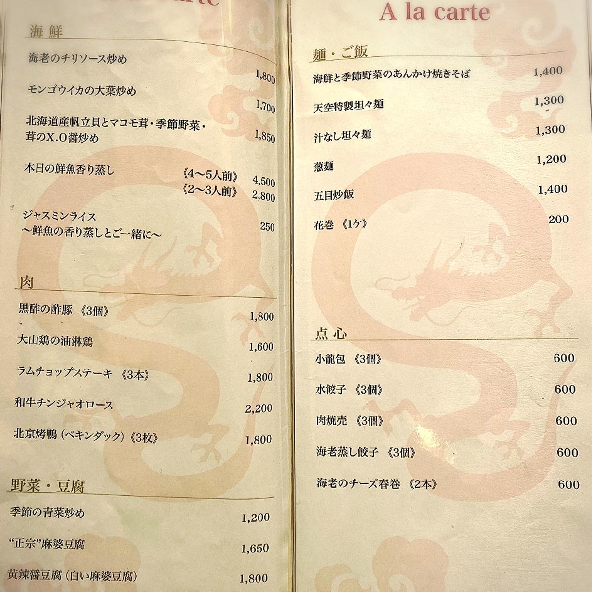 「天空飲茶酒家」のメニューと値段3