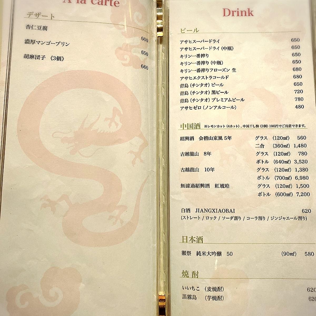 「天空飲茶酒家」のメニューと値段4