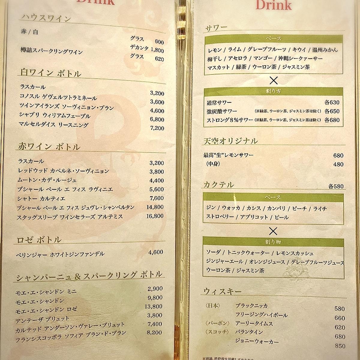 「天空飲茶酒家」のメニューと値段2