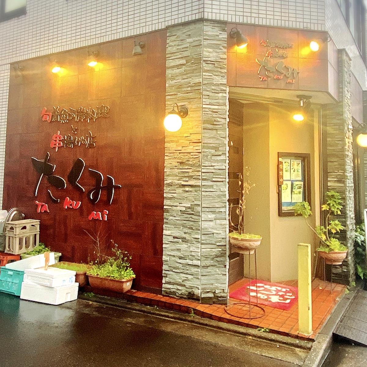 和食と日本酒のお店 たくみ 赤羽本店の外観