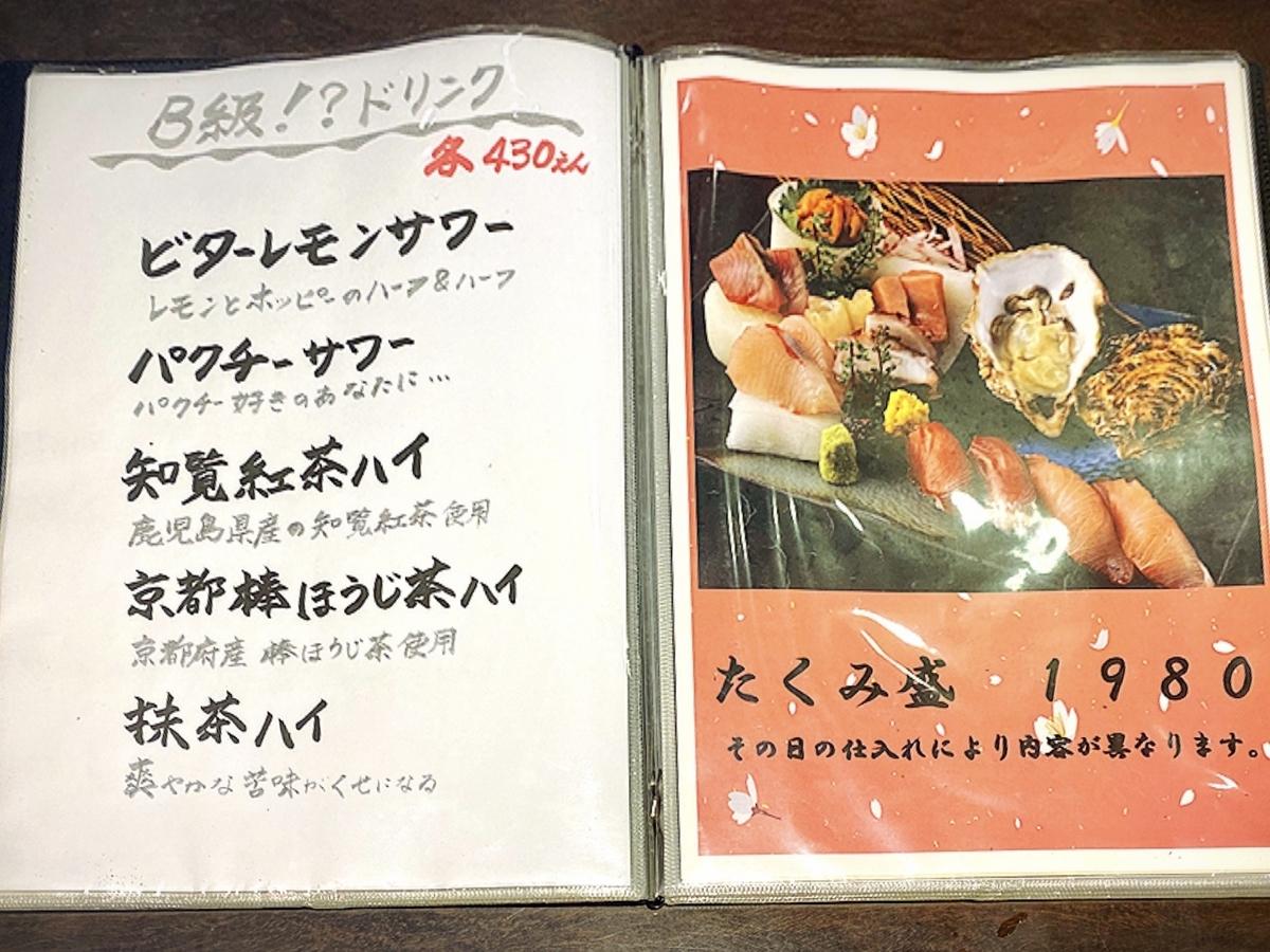 「和食と日本酒のお店 たくみ 赤羽本店」のメニューと値段1