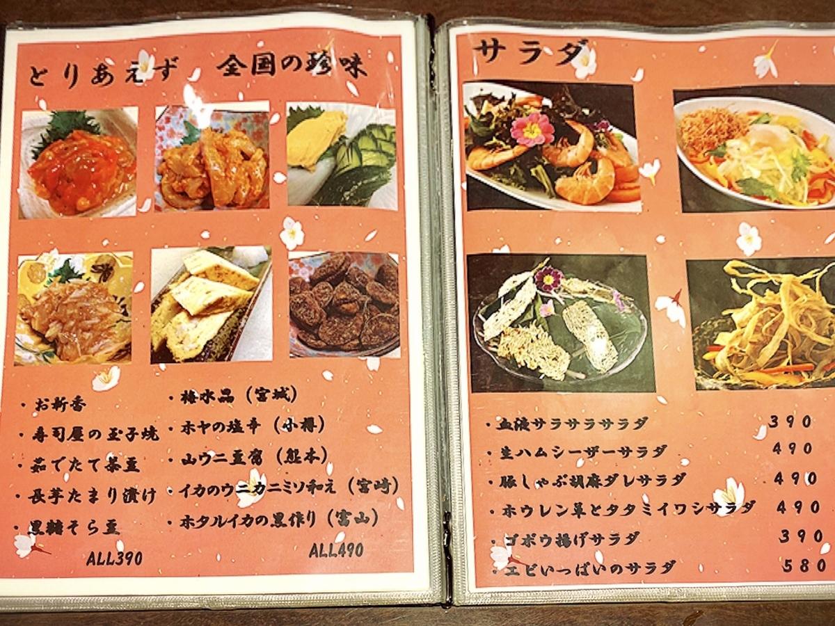 「和食と日本酒のお店 たくみ 赤羽本店」のメニューと値段2