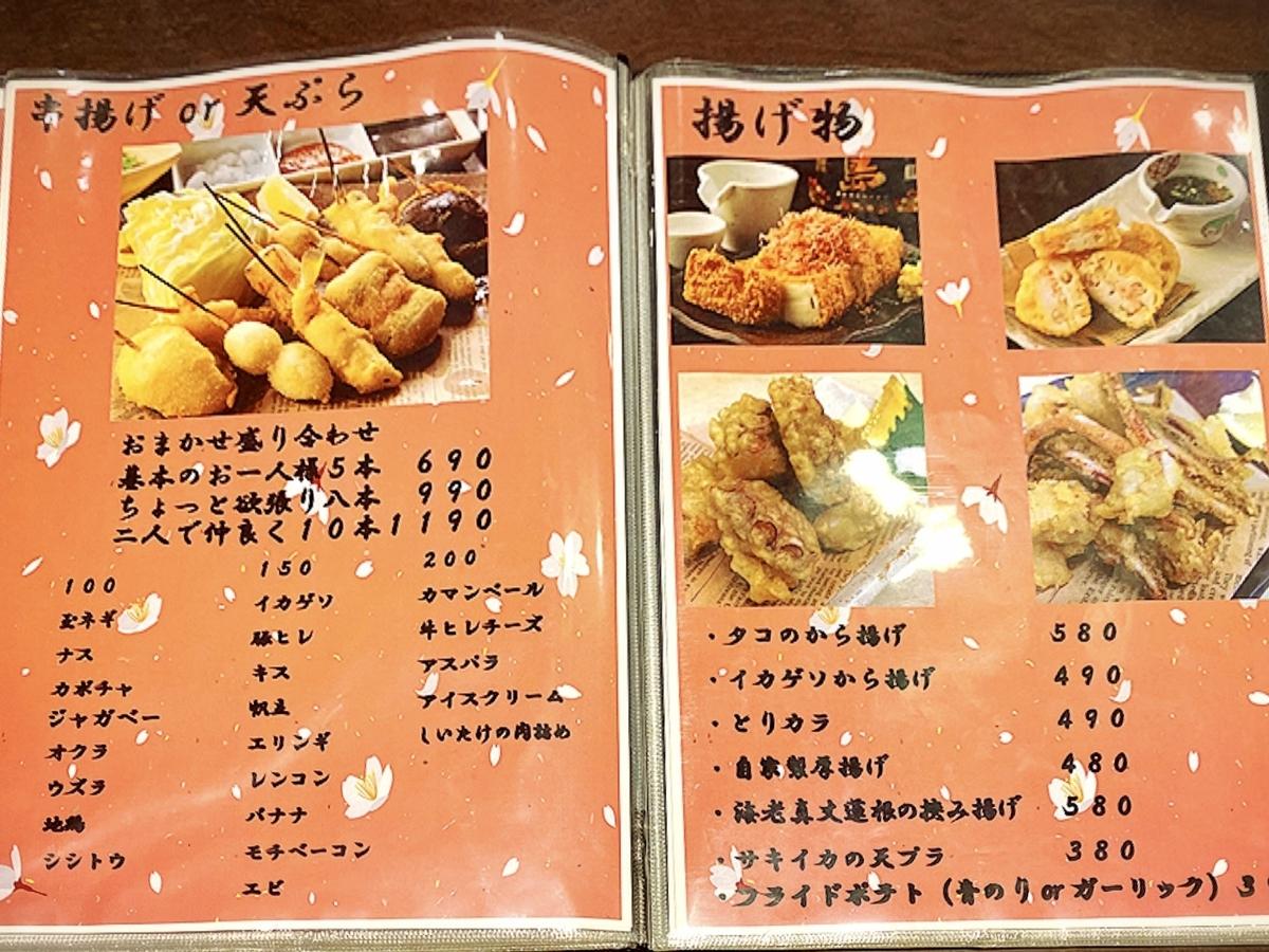 「和食と日本酒のお店 たくみ 赤羽本店」のメニューと値段3