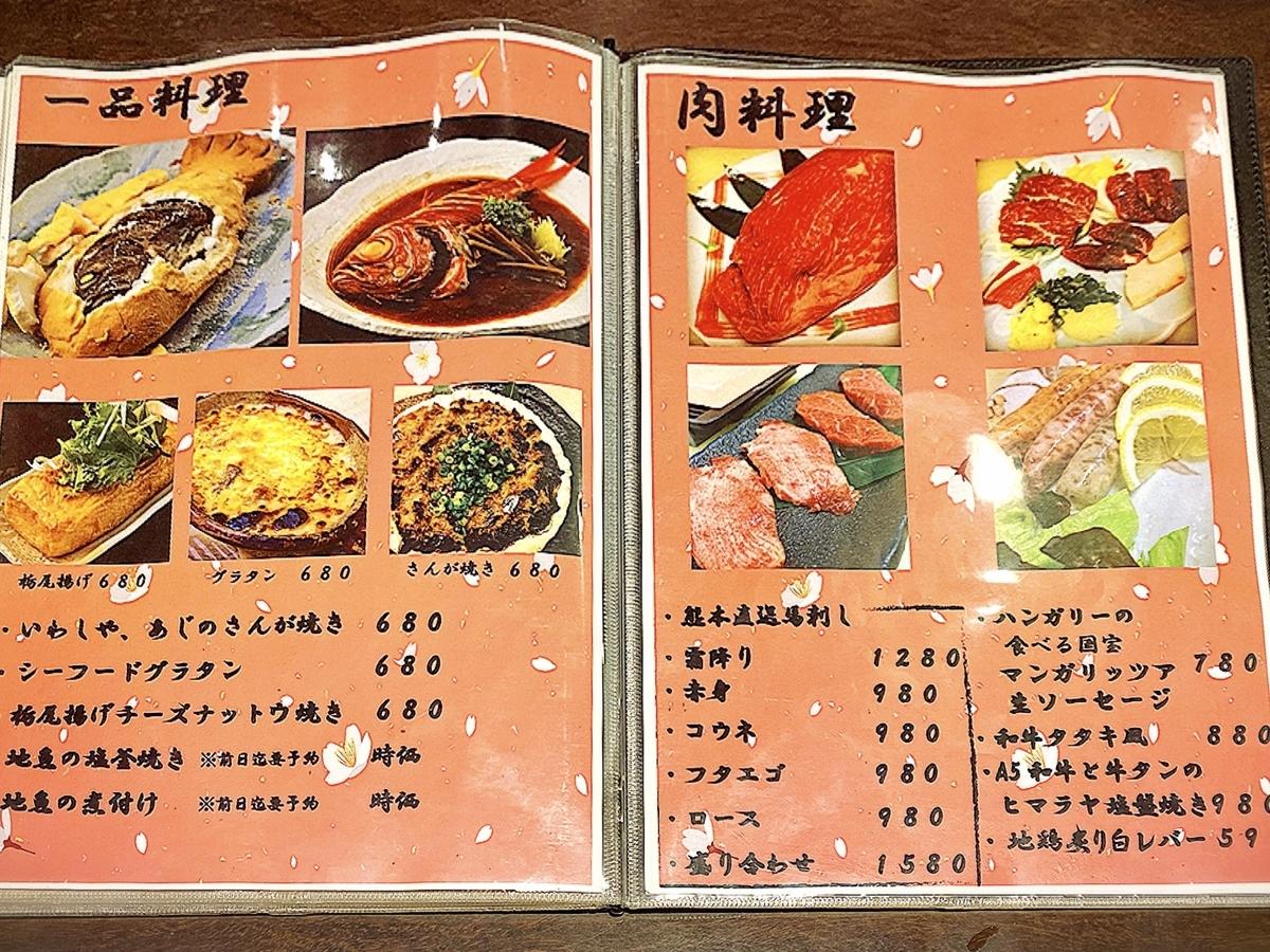「和食と日本酒のお店 たくみ 赤羽本店」のメニューと値段4
