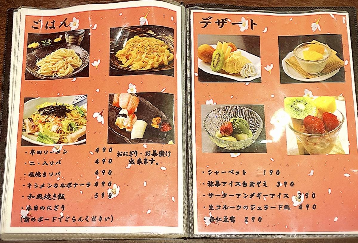 「和食と日本酒のお店 たくみ 赤羽本店」のメニューと値段5