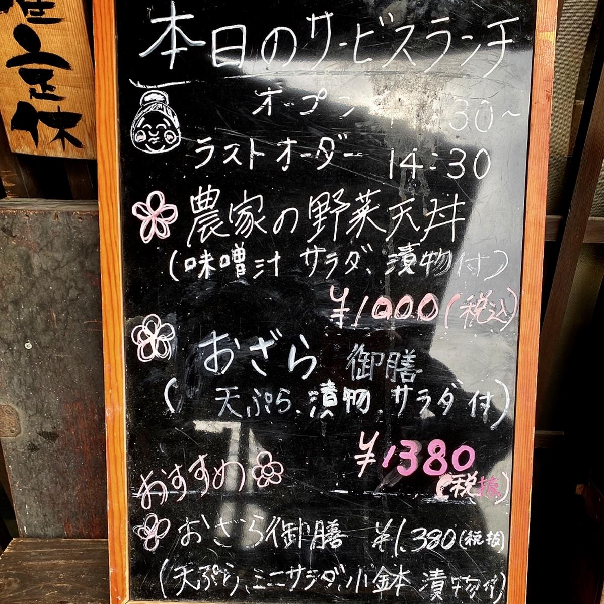 「甲州ほうとう 完熟屋本店」のメニューと値段1