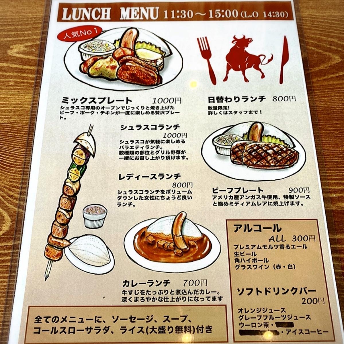 「シェラスコレストランALEGRIA 吉祥寺」のランチメニューと値段
