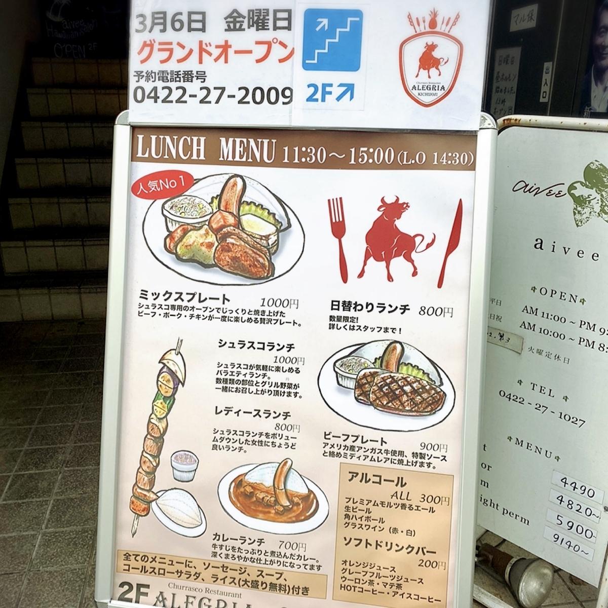 「シェラスコレストランALEGRIA 吉祥寺」への行き方2