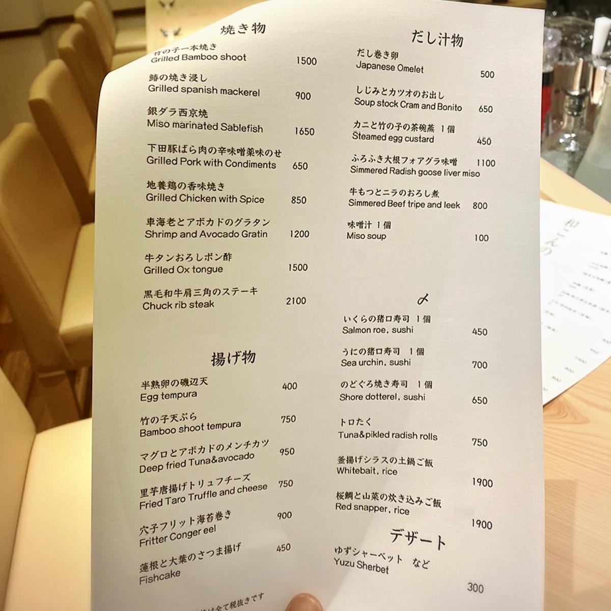 「吉祥じ 和こん」の夜メニューと値段2