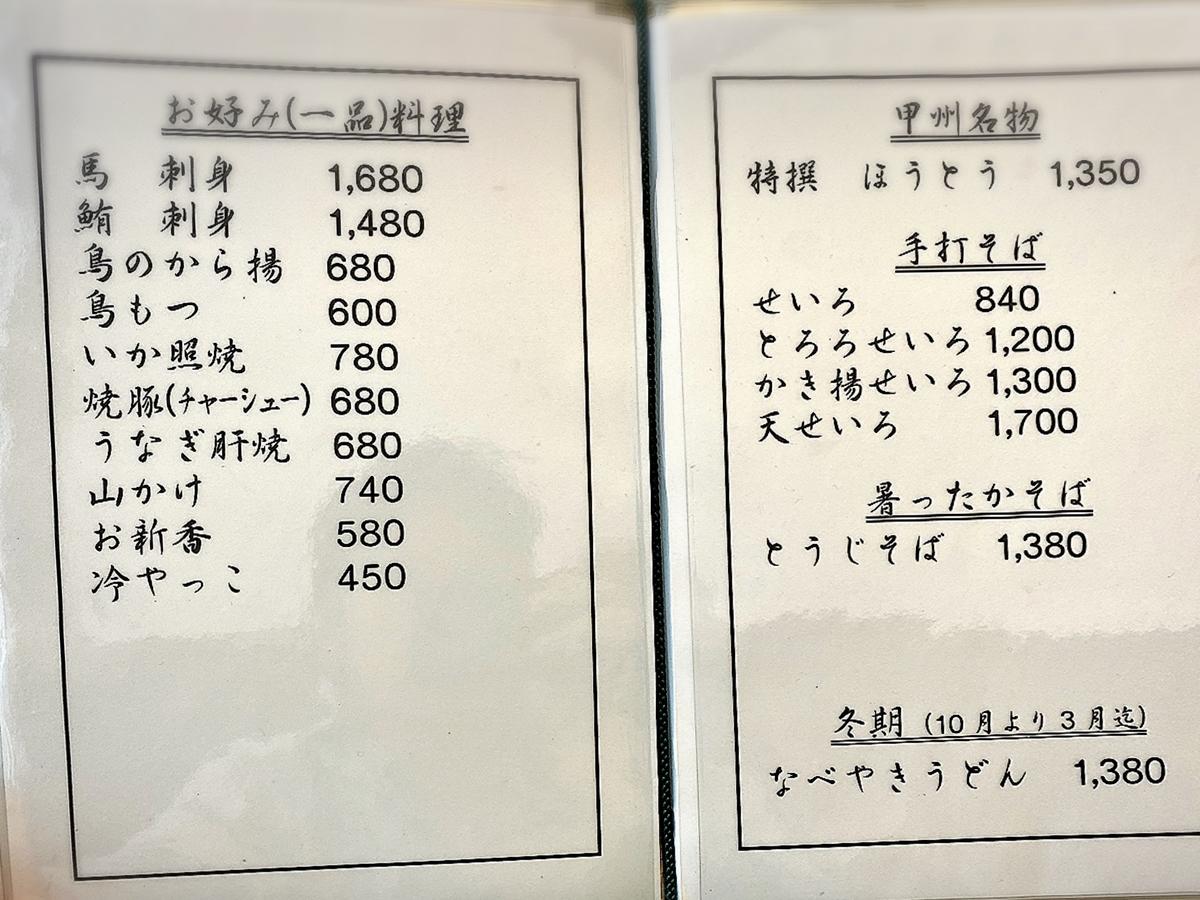 「喜勝亭」のメニューと値段
