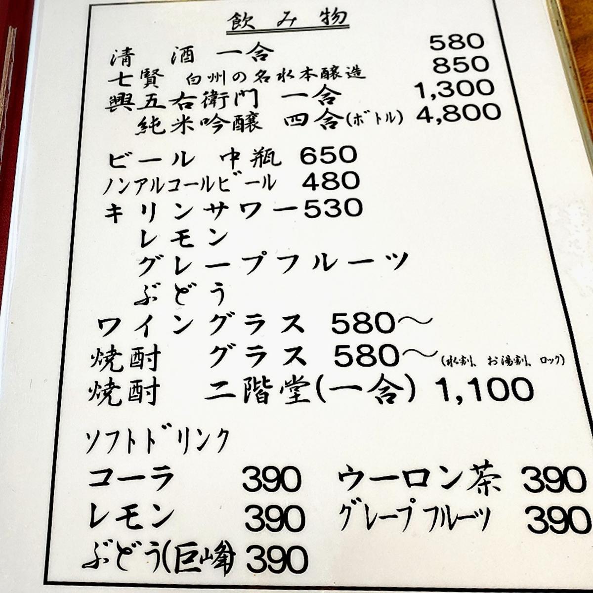 「喜勝亭」のメニューと値段2