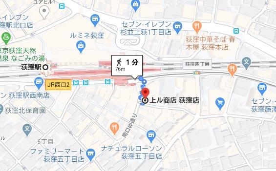 「上ル商店 荻窪店」への行き方