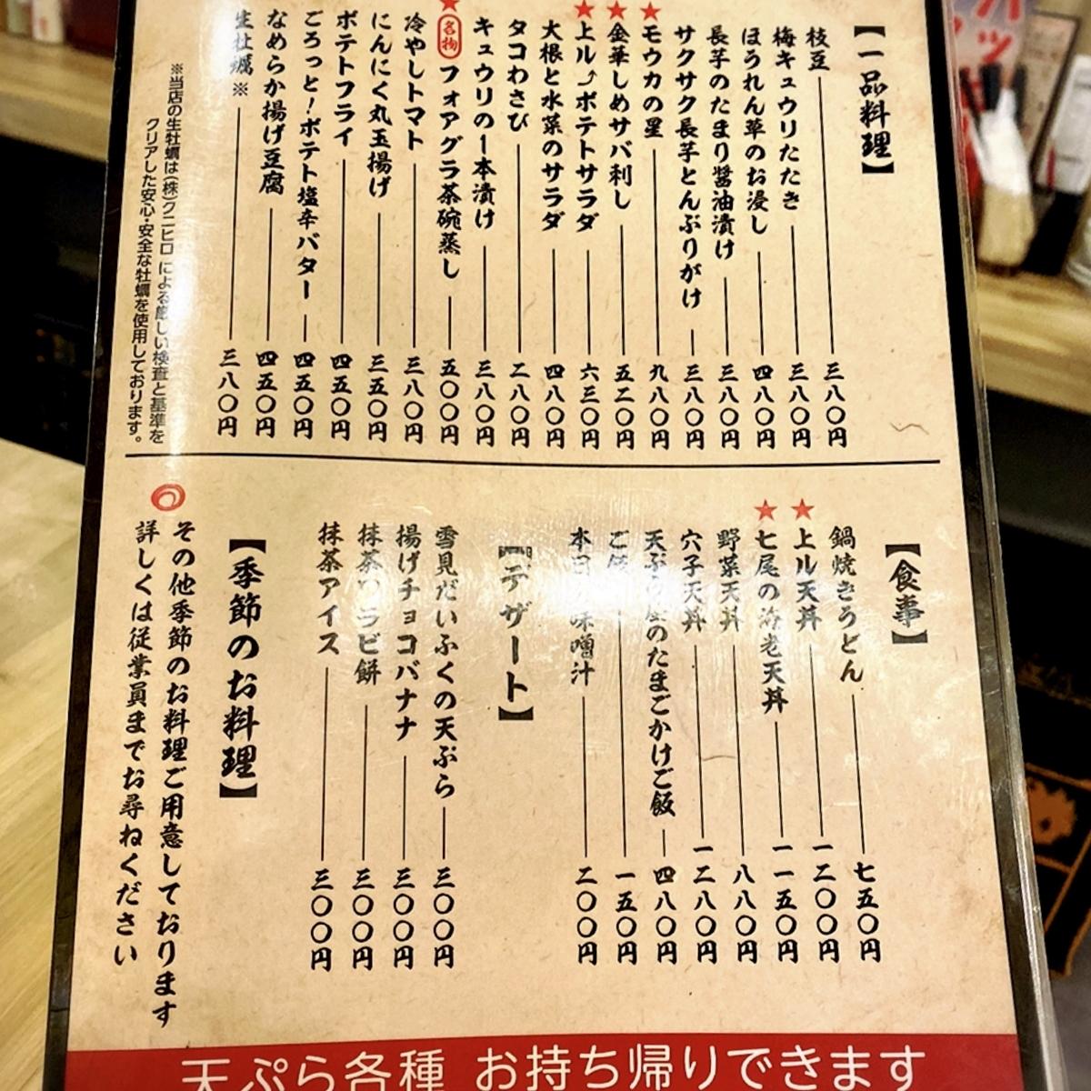 「上ル商店 荻窪店」のメニューと値段2