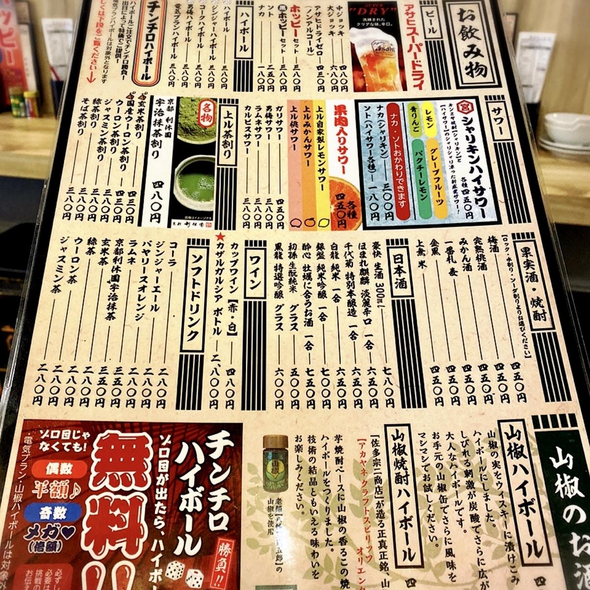 「上ル商店 荻窪店」のドリンクメニューと値段