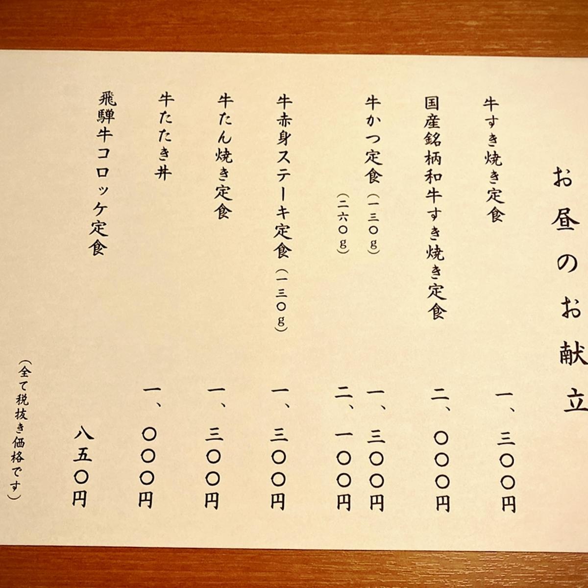 「すき焼きと蟹 木曾平沢 吉祥寺」のランチメニューと値段