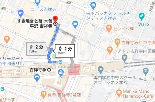 「すき焼きと蟹 木曾平沢 吉祥寺」への行き方