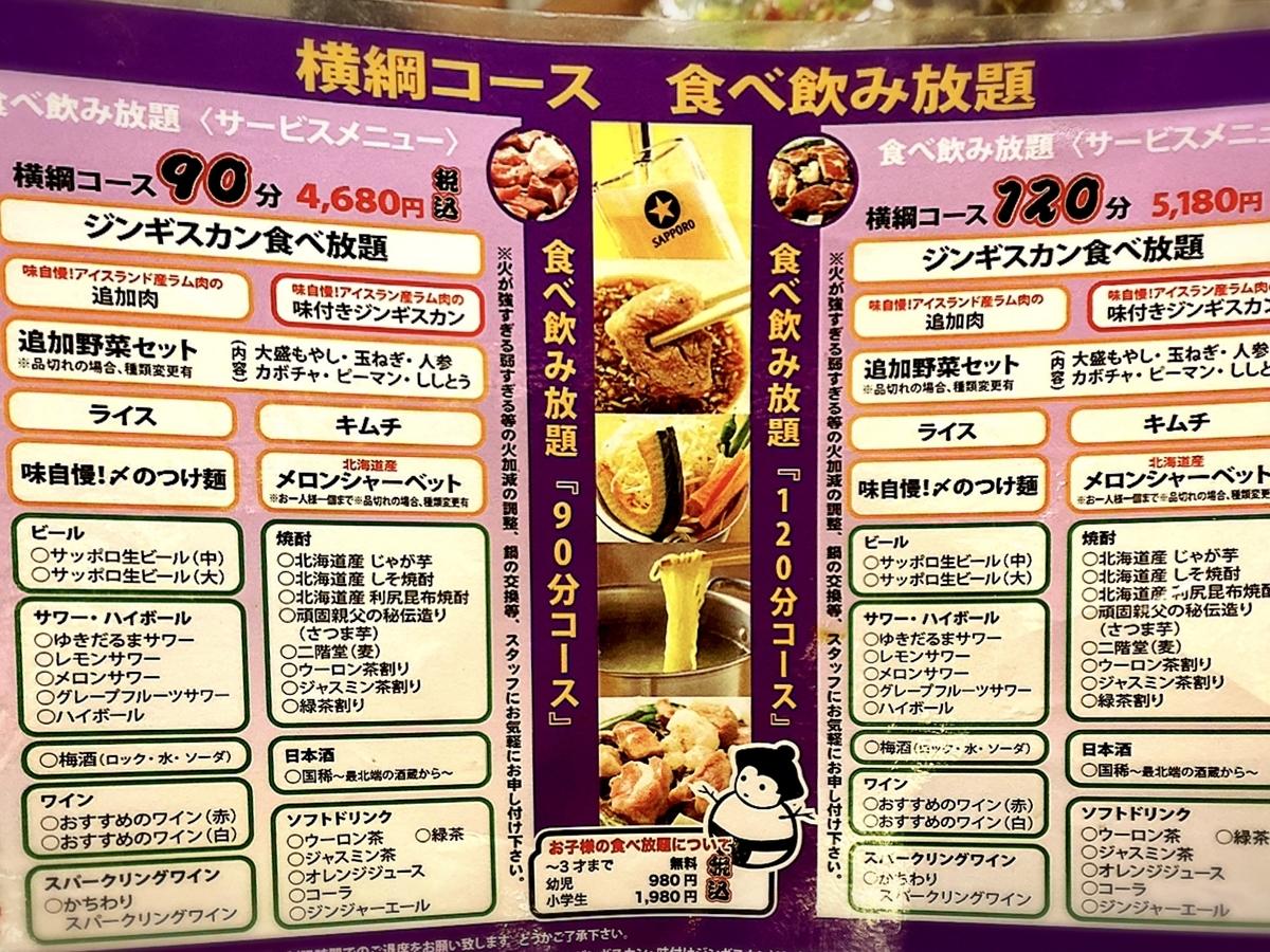 「ゆきだるま 中野部屋本店」のメニューと値段1