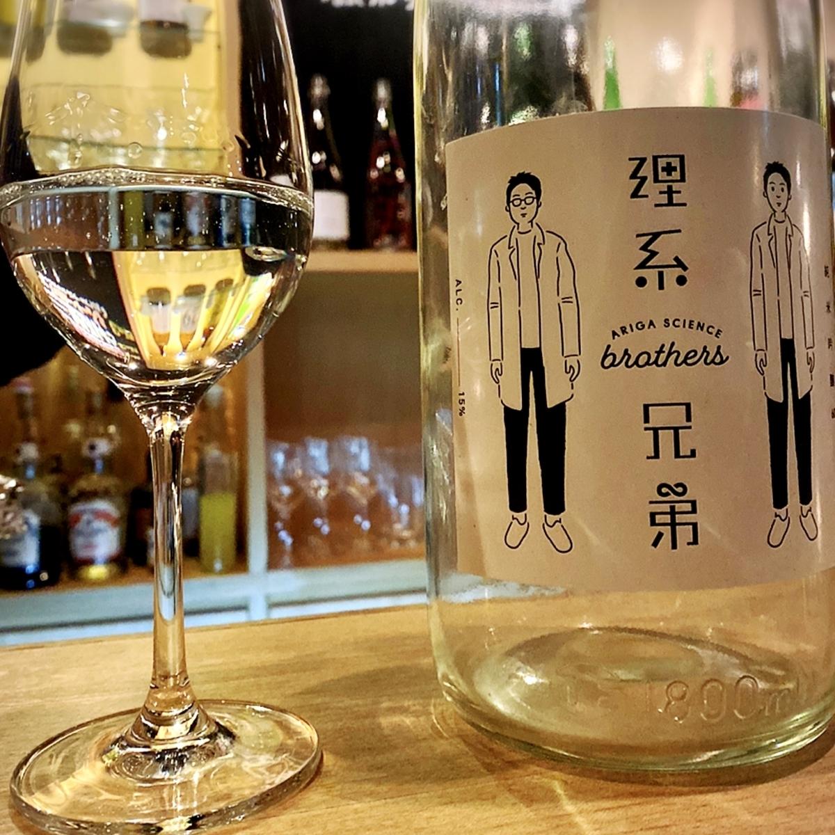 """「渋谷の日本酒ダイニング sakeba 」でいただいた「理系兄弟(日本酒)グラス」""""650円(税別)"""