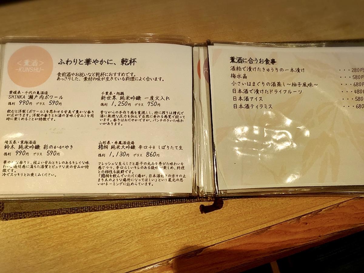 「渋谷の日本酒ダイニング sakeba 」のメニューと値段1
