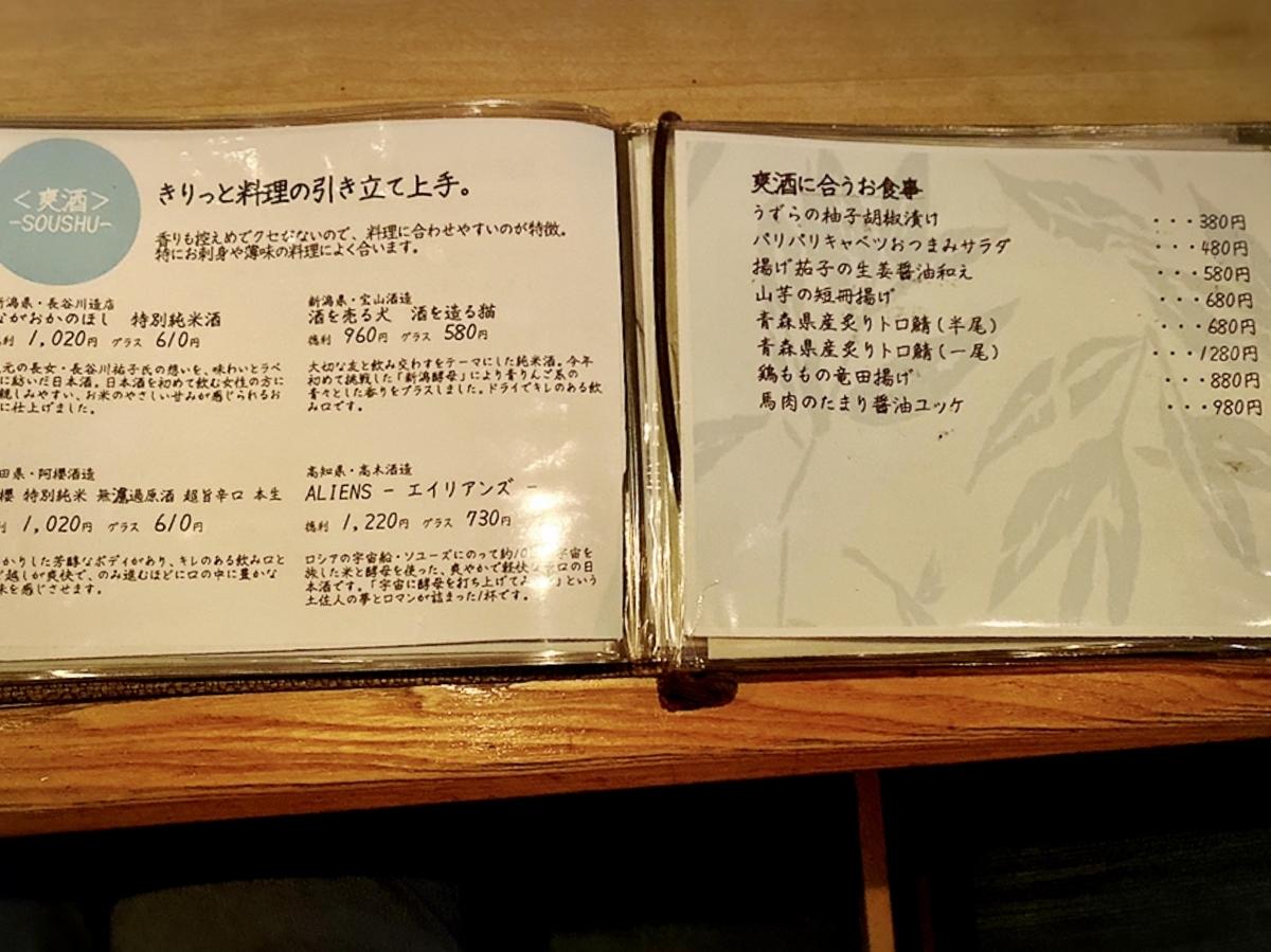 「渋谷の日本酒ダイニング sakeba 」のメニューと値段2