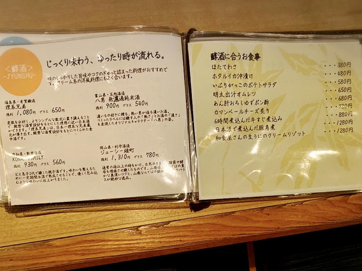 「渋谷の日本酒ダイニング sakeba 」のメニューと値段3