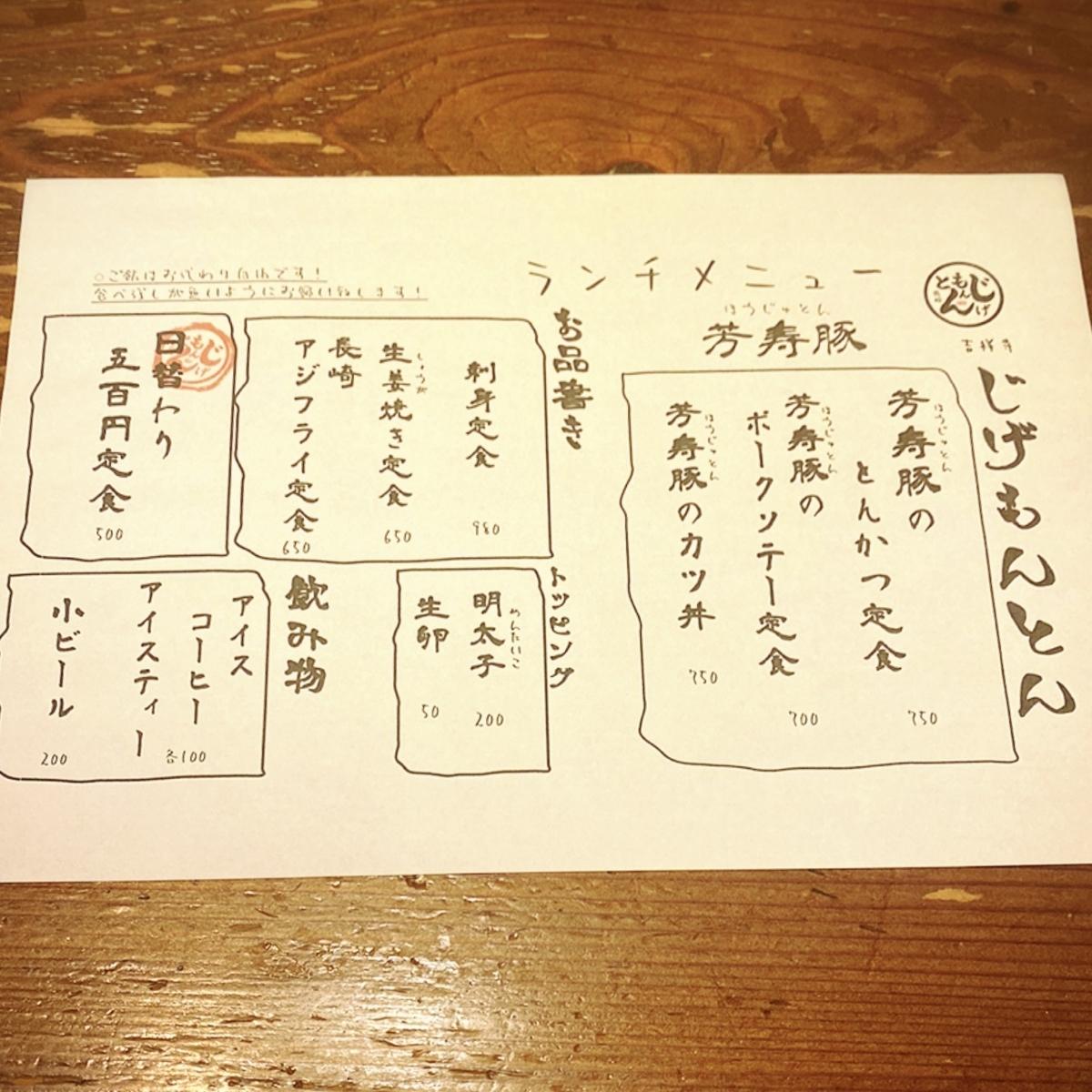 「長崎酒家 吉祥寺じげもんとん」のランチメニューと値段