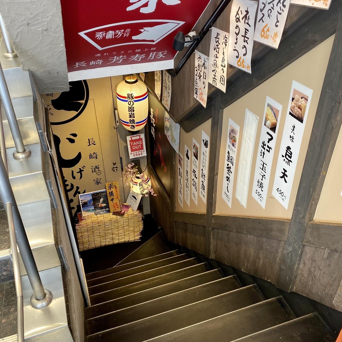 「長崎酒家 吉祥寺じげもんとん」は宴会にぴったりそうな広めな居酒屋でした