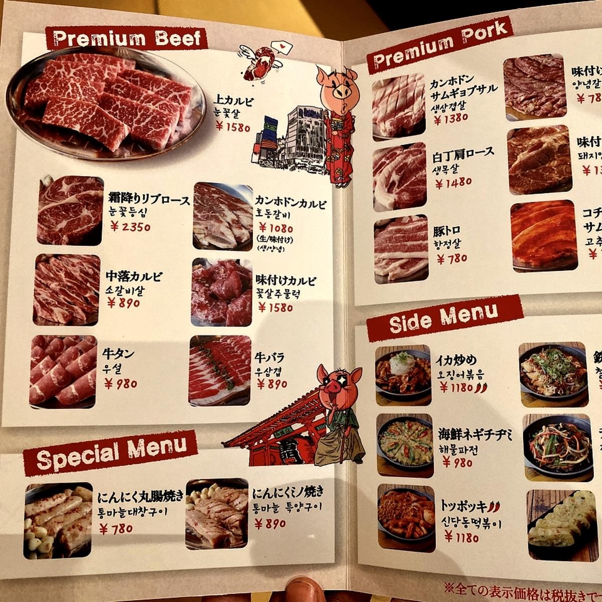 「韓国伝統焼肉 カンホドン白丁」のメニューと値段1